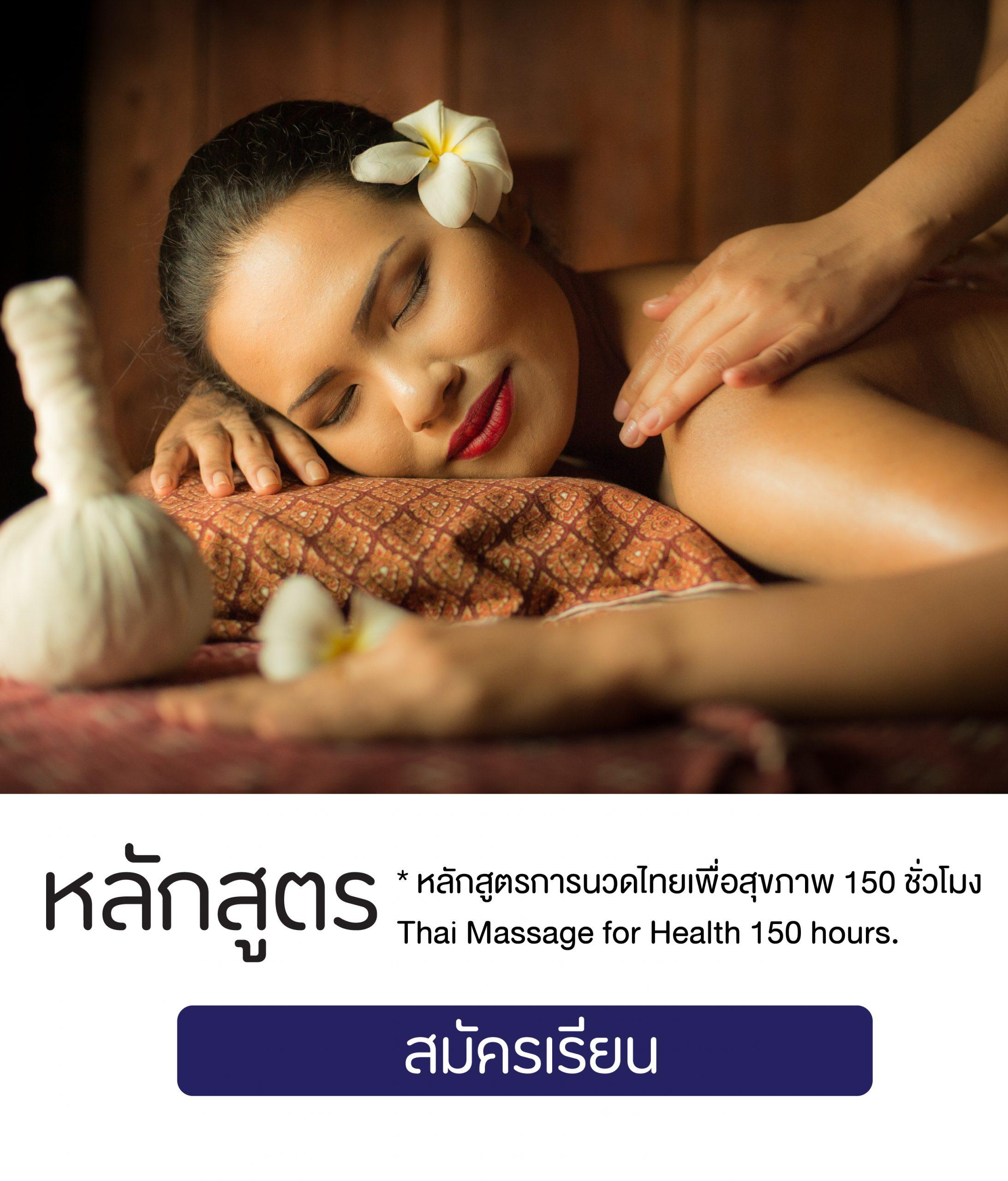 หลักสูตรการนวดไทยเพื่อสุขภาพ-150-ชั่วโมง-Thai-Massage-for-Health-150-hours-01-scaled